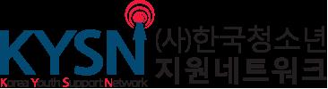 한국청소년 지원네트워크